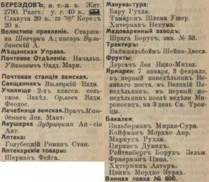 Berezdov enterpreneurs 1914